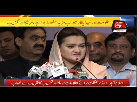 Marriyum Aurangzeb Addresses A Ceremony In Islamabad