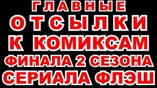 ГЛАВНЫЕ ОТСЫЛКИ К КОМИКСАМ ФИНАЛА 2 СЕЗОНА СЕРИАЛА ФЛЭШ \ THE FLASH SEASON 2 \ THE RIVAL