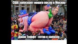 США И ПОСОЛ США ГОТОВЯТ РЕВОЛЮЦИЮ В РОССИИ. США, РОССИЯ, КИЕВ, НЬЮ-ЙОРК, МОСКВА