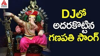 2019 Ganapati DJ Songs | Podantha untadu Suryudu DJ Song | Ganesh Devotional Songs | Amulya DJ Songs