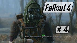 Fallout 4 Серия 4 Лаги. видео прохождение игры.