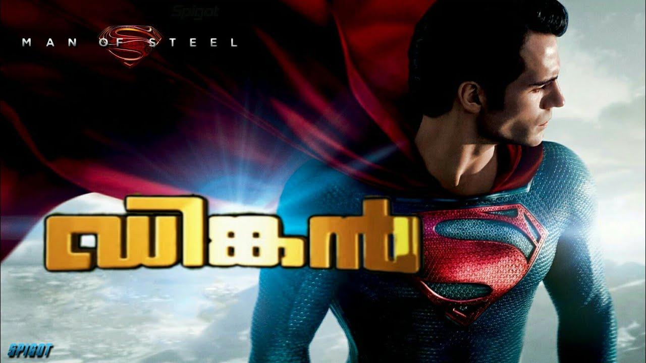 Download Superman Dinkan Version
