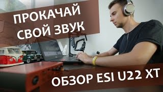 Обзор ESI U22 XT - Прокачай Свой Звук - Keddr.com