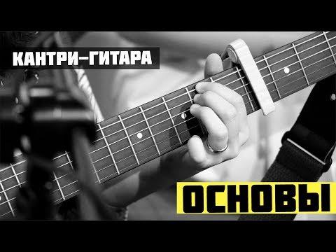 Уроки игры на ритм гитаре видео