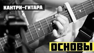�������� ���� Ритм-гитара в стиле кантри - Урок 1 Основы ������
