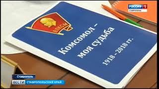 Актив комсомольских работников Ставрополья готовится к 100-летию ВЛКСМ