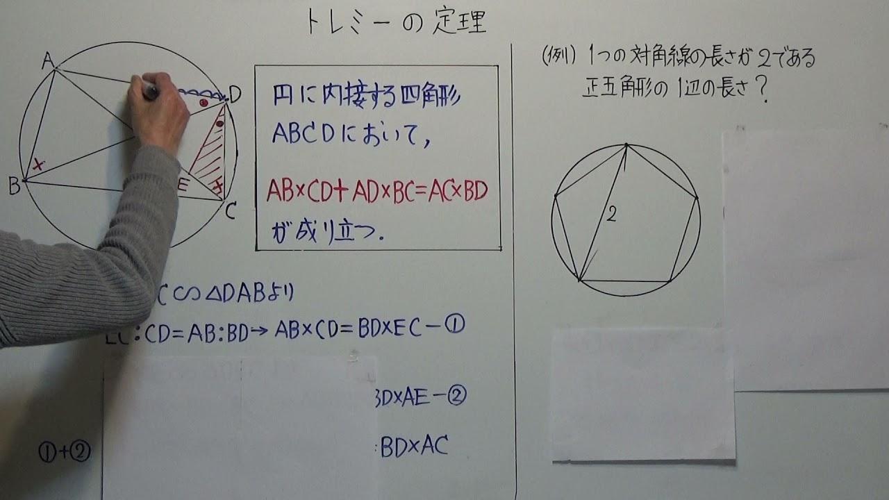 定理 トレミー の 【3分で分かる!】トレミーの定理とその使い方