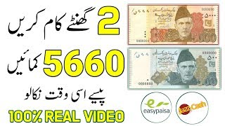 Earn 5660 Rupees Just Two Hours Easy Work 2019 || How to Make Money Online In Pakistan
