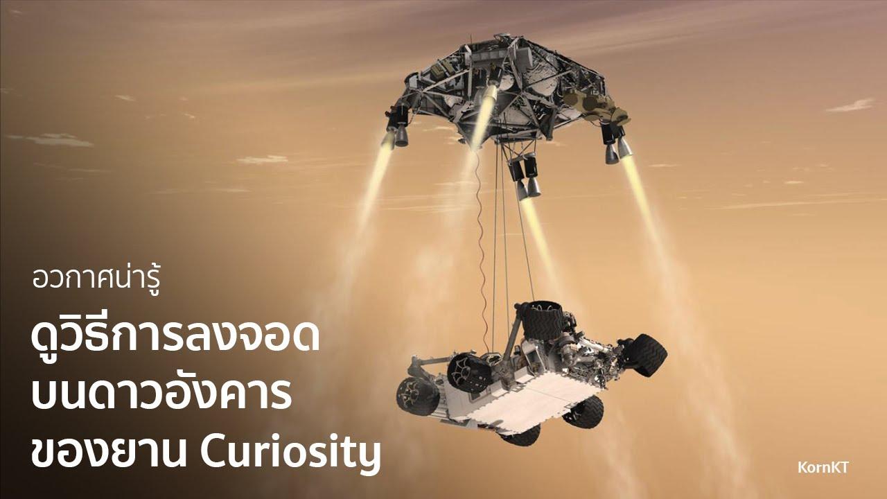 เจาะลึกการลงจอดบนดาวอังคาร ของยานสำรวจ Curiosity - อวกาศน่ารู้