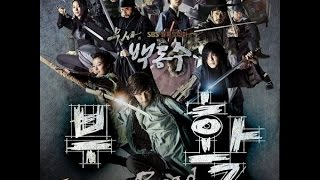 Warrior Baek Dong Soo - OST ALBUM