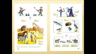 Формирование УУД на уроках русского языка в 1 классе
