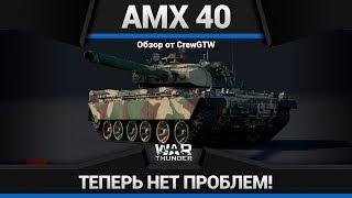 AMX-40 МЕСТНЫЙ АНТИГЕЛИК в War Thunder