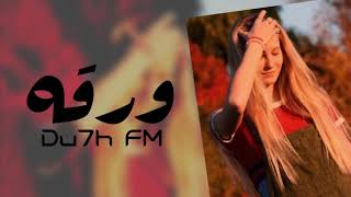 ابشرك ضيعت انسان | دللتك وابد مافاد - أغاني عراقية 2019 حصريا
