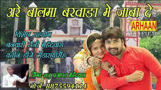 Rajsthani Dj Song 2017 ! अरे बालमा बरवाड़ा में जाबा दे ! New Dj Marwari Song ! FUll Audio Track