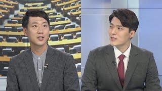 [뉴스1번지] 李·李 민심 다지기…윤석열, 국민의힘 전…