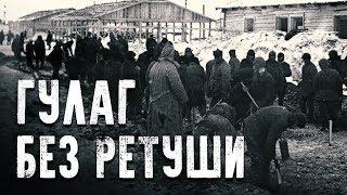 Неизвестные архивы СССР. Правда о ГУЛАГе