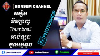 Küçük resim Upload Youtube Oluşturma Khmer RonSemChannel 2019 Adobe Photoshop CC Konuşan: #