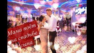 Мама поёт на свадьбе сына. (До слёз)
