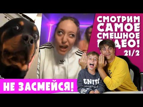 Смотрим смешные видео и СМЕЁМСЯ! НЕ НЕЗАСМЕЙСЯ ЧЕЛЛЕНДЖ | Мамина подборка #21/2 - НЕВОШЕДШЕЕ!