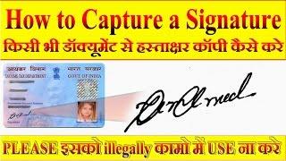 How to Capture a Signature in Any Documents | हस्ताक्षर कैसे कॉपी करे किसी भी पेपर पर से ✔