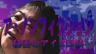 【あいめろ】 ノンフィクション 【season109】