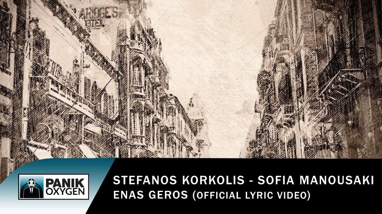Στέφανος Κορκολής feat Σοφία Μανουσάκη - Ένας Γέρος - Official Lyric Video