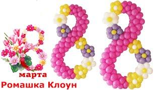 КАК СДЕЛАТЬ ВОСЬМЁРКУ цифру 8 ИЗ ВОЗДУШНЫХ ШАРОВ своими руками Balloon Number 8 eight TUTORIAL