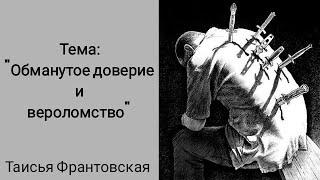 """ТАИСЬЯ ФРАНТОВСКАЯ : """"ОБМАНУТОЕ ДОВЕРИЕ РОЖДАЕТ ВЕРОЛОМСТВО,КОТОРОЕ РАЗРУШАЕТ ЖИЗНЬ ЧЕЛОВЕКА"""""""