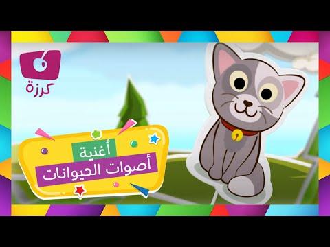 كرزة - أصوات الحيوانات    Karazah -  ِِAnimal Sounds
