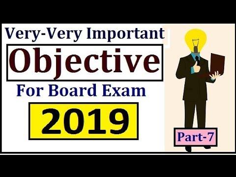 board exam objective questions ! bihar board objective questions ! vvi questions for 2018 board