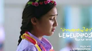 LEGENDBOY - ปากบอกทนไหว feat.SK MTXF