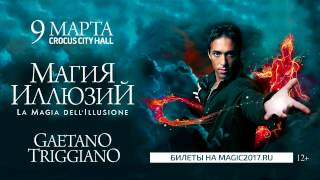 Gaetano Triggiano - Иллюзионист | Шоу в Москве