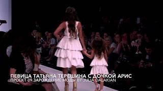 Певица Татьяна Терешина с дочкой Арис в проекте 09.Зарождение моды