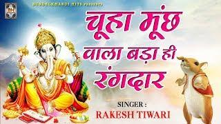 Super Hit गणेश भजन | चूहा मूंछ वाला बड़ा रंगदार है | Ganesh Utsav Song | Bundelkhandi Hits