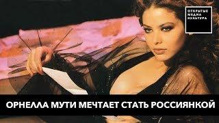 Орнелла Мути мечтает стать россиянкой