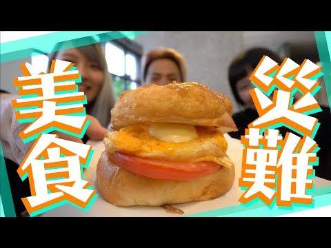【災難】絕對🚫不要跟Youtuber食飯❗️台北華嫂冰室試吃