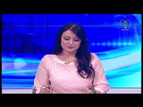 الجزائرية الثالثة للتلفزيون الجزائري نشرة أخبار الحادية عشرة ليوم 2019.10.08