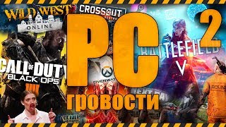 2-PC-гровости - новости компьютерных игр - BATTLEDUTY VIIII