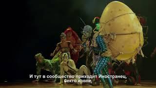 Шоу OVO от Cirque du Soleil: Сюжет