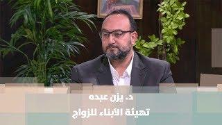 د. يزن عبده -  تهيئة الأبناء للزواج