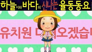 유치원 어린이 (Kindergarten Children) - 하늘이와 바다의 신나는 율동 동요 Korean Children Song