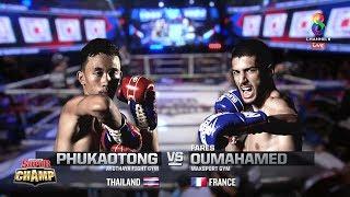 Muay Thai Super Champ   คู่ที่2 ภูเขาทอง VS ฟาเรส อูมาฮาเหม็ด   15/09/62
