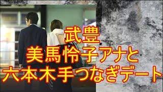2015/10/22 騎手の武豊(46才)とフリーアナウンサーの美馬怜子(みまり...