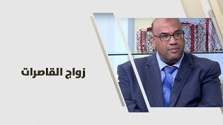 هالة عاهد ود. عبدالحليم العشوش - زواج القاصرات