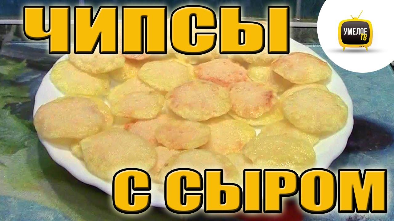 Как сделать чипсы на сковороде рецепт фото 256