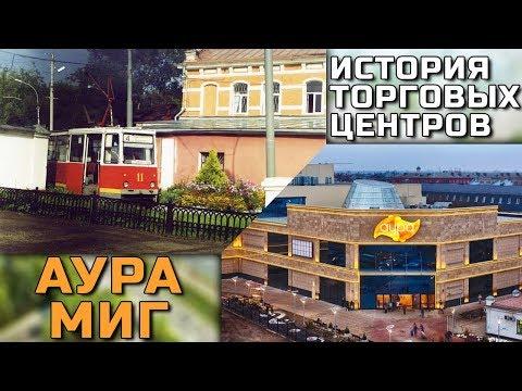Депо вместо «Ауры», рынок вместо «Мига»: что было на месте популярных ярославских ТЦ