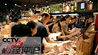 《央视财经评论》 20190911 六部门齐发声 如何促生产稳肉价?  CCTV财经