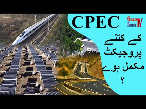 HOW MANY PROJECTS COMPLETED UNDER CPEC TILL DATE  CPEC PROJECTS DETAILS IN HINDI / URDU