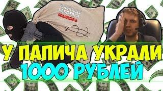 У ПАПИЧА УКРАЛИ 1000 РУБЛЕЙ НА СТРИМЕ + ЧАТ