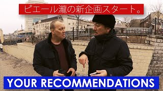 YouTube動画:ピエール瀧【YOUR RECOMMENDATIONS】予告編
